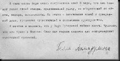 Рецензия Беллы Ахмадулиной